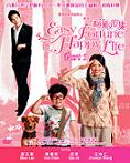 福气又安康 Easy Fortune Happy Life-Part 1 (DVD)