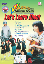ABC - English For Children Vol.5 兒童英語 Vol.5