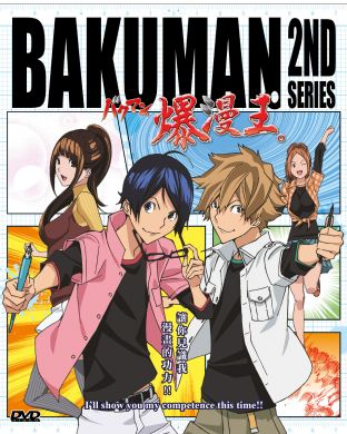 爆漫王 / BAKUMAN 2ND SERIES (DVD)