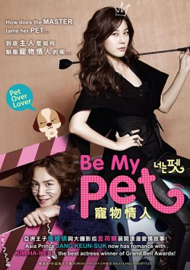 寵物情人 BE MY PET (DVD)