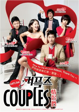 COUPLES 情侶們 (MOVIE)