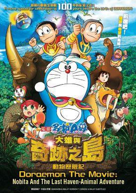 Doraemon The Movie :  Nobita And The Last Haven - Animal Adventure  大雄与奇蹟之岛-动物歷险记 (DVD)