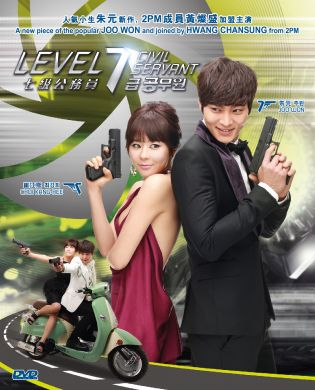 七級公務員 LEVEL 7 CIVIL SERVANT (DVD)