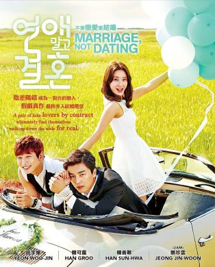 Marriage Not Dating 不要恋爱要结婚 (DVD)