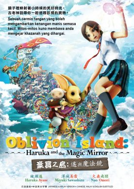 Oblivion Island : Haruka And The Magic Mirror  弃宝之岛:遥与魔法镜 (DVD)
