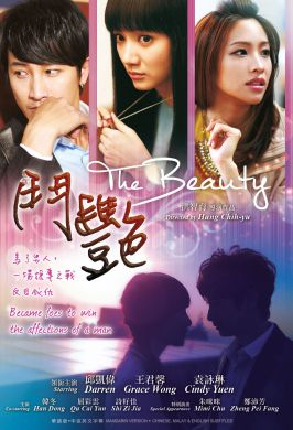 斗艳 The Beauty (DVD)