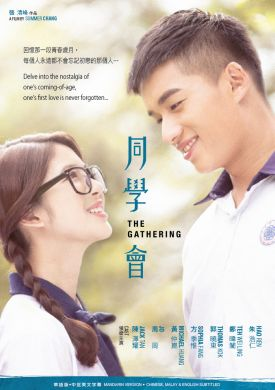 同学会 The Gathering (DVD)