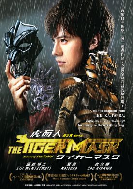 The Tiger Mask  虎面人 (DVD)