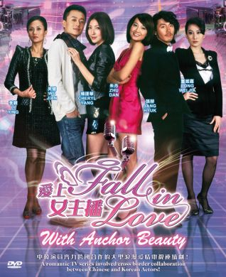 愛上女主播 FALL IN LOVE  WITH ANCHOR BEAUTY (DVD)