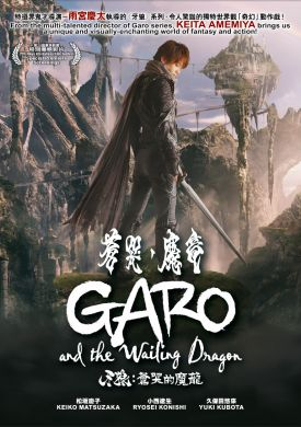 牙狼:苍哭的魔龙 GARO AND THE WAILING DRAGON  (DVD)