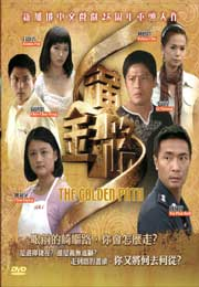The Golden Path 黄金路