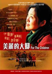 For The Children  美麗的大腳