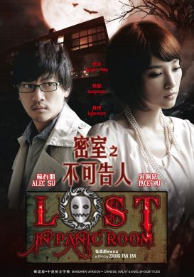 LOST IN PANIC ROOM 密室之不可告人