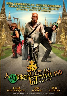 人再囧途之泰囧 LOST IN THAILAND (DVD)