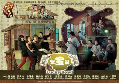 聚寶盆 LUCKY BOWL (DVD-9)