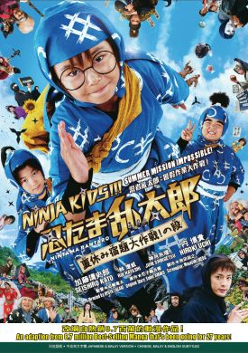 忍者乱太郎: 暑假作业大作战!NINJA KIDS!!! SUMMER MISSION IMPOSSIBLE (DVD)