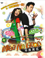 MISS NO GOOD 不良笑花 PART.1 - VCD Epison 1 - 10