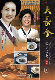 Royal Cuisine-Jewel In The Palace 1  大長今宮廷膳食特輯 1