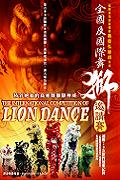 全國及國際舞獅邀請賽The International Competition of Lion Dance (DVD)