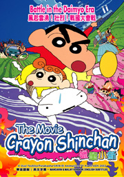 Crayon Shinchan The Movie - Battle In The Daimyo Era   蜡笔小新 - 风起云涌!壮烈!战国大会战