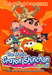 Crayon Shinchan The Movie - Evening Sun Kasukabe Boys蜡笔小新 - 时空大冒险