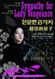 Sympathy for Lady Vengeance親切的金子
