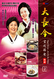 Royal Cuisine-Jewel In The Palace 2  大長今宮廷膳食特輯 2