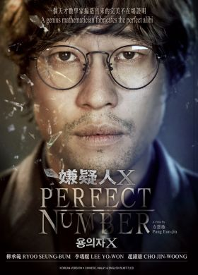 嫌疑犯X  PERFECT NUMBER (DVD)