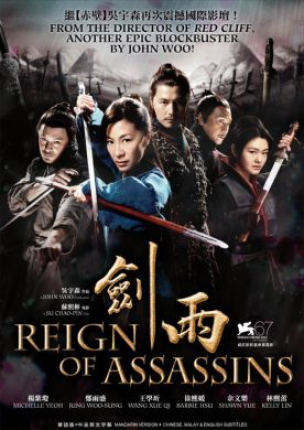 劍雨 REIGN OF ASSASSINS (DVD)