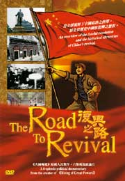 The Road To Revival 復興之路