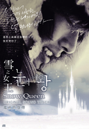 Snow Queen OST