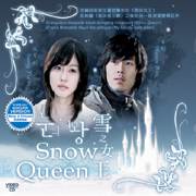 Snow Queen 雪之女王