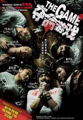奪命遊戲 THE GAME (DVD)