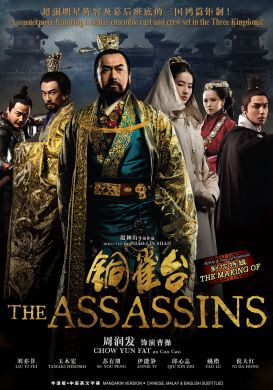 銅雀台 THE ASSASSINS (DVD)