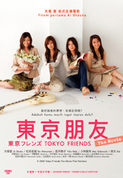 Tokyo Friend- The Movie 東京朋友
