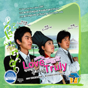Love Truly 真的真的喜歡你 PT.1 (Episode 1-17)