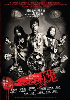 撞鬼 TWISTED LOVE (DVD)