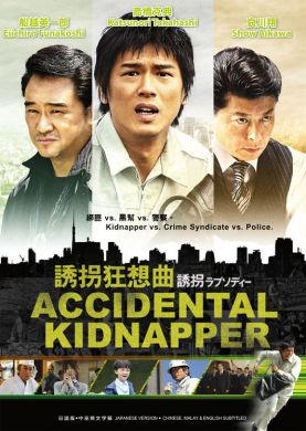 ACCIDENTAL KIDNAPPER 誘拐狂想曲 (DVD)