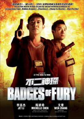 不二神探BADGES OF FURY (DVD)