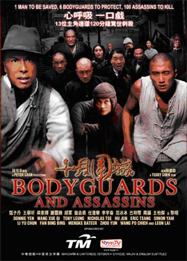 十月圍城 Bodyguards and Assassins (DVD)