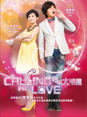 呼叫大明星 Calling For Love (DVD)