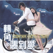 Corner * With Love 轉角*遇到愛