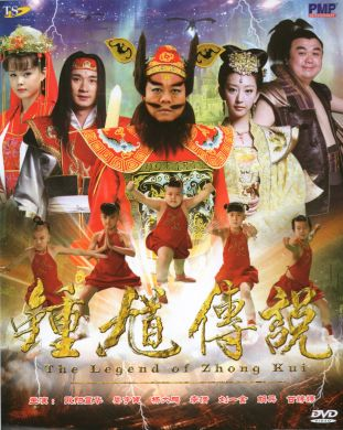 钟馗传说  The Legend of Zhong Kui (DVD)