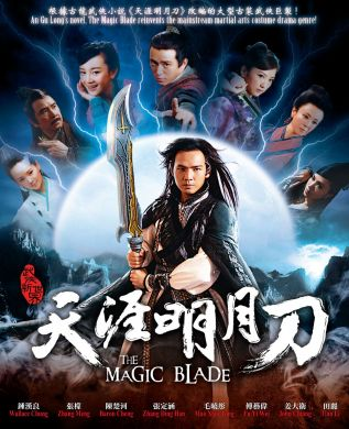 天涯明月刀 THE MAGIC BLADE (DVD)
