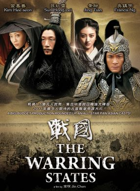 THE WARRING STATES  戰國