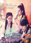 The King In Love 王在相爱(DVD)