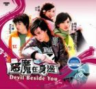 Devil Beside You  惡魔在身邊