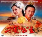 The Mischievous Princess  刁蠻公主