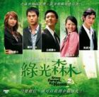 Green Forest, My Home  綠光森林 Pt.2 (Episode 9-15End)