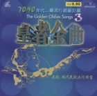 THE GOLDEN OLDIES SONGS 3 70-90年代...最流行超級巨星:皇者金曲3